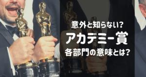 意外と知らない⁉アカデミー賞の部門の意味と詳細!一体何を表彰する部門なの?全部門を徹底解説