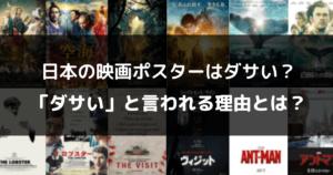 日本の映画ポスターはダサい?海外版と比較してみた。「ダサい」と言われてしまう理由とは?