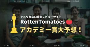[2020年] RottenTomatoes第92回アカデミー賞大予想!米辛口映画レビューサイトが予想したオスカー作品賞は…?