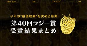 """【2020年】ラジー賞受賞結果発表!今年の""""最低映画""""に選ばれたのは...?"""