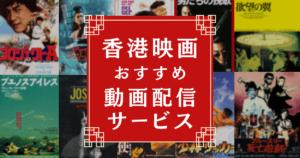 香港映画を観るならどれ?おすすめ動画配信サービス比較