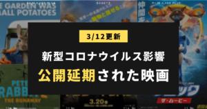 新型コロナで続出、公開延期された映画まとめ 【3/12更新】