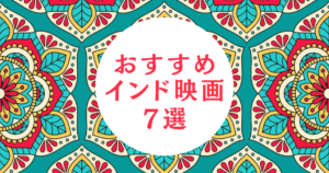 まずはコレから!おすすめインド映画7選【動画配信あり】
