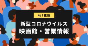 新型コロナウイルスに対する映画館の対応情報【4/7更新】