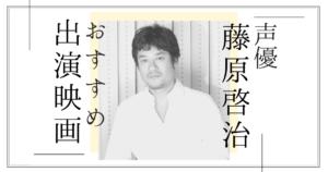 国民的声優!藤原啓治が出演したおすすめ映画 7 選!アニメから吹き替え作品まで