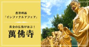 映画『インファナルアフェア』ロケ地!黄金の仏像が並ぶ「万仏寺」とは?アクセス方法や注意点まとめ