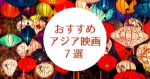 まずはコレから!おすすめアジア傑作映画7選【動画配信あり】